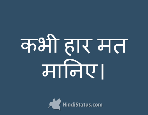 Do Not Give Up - HindiStatus