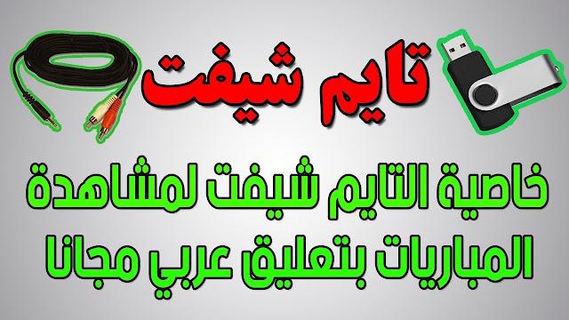 ما هو التايم شفت طريقة تشغيل التايم شفت للاستماع الي رايو بين سبورت بالتعليق العربي