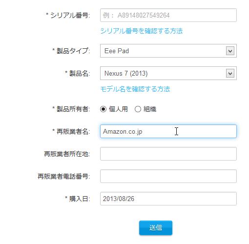 Nexus7(2013)の製品登録 -3