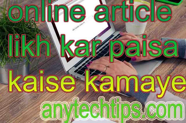 online internet par article likh kar paise kaise kamaye image
