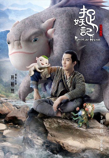Monster Hunt 2015 Dual Audio Hindi BluRay Download