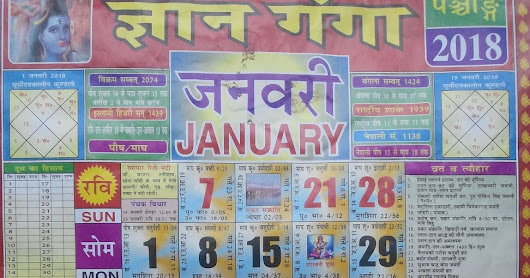 Gayan Ganga January Calander 2018