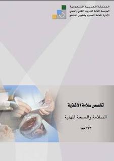 السلامة والصحة المهنية لتخصص سلامة الغذاء pdf