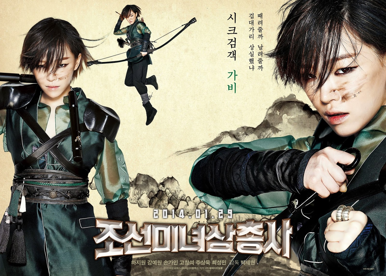 The Huntresses (2014) ταινιες online seires oipeirates greek subs