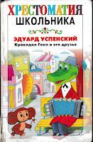 """Эдуард Успенский """"Крокодил Гена и его друзья"""""""