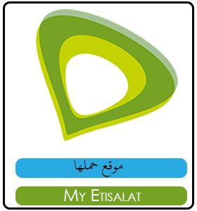 تحميل تطبيق ماي اتصالات My Etisalat 2018 لـ الأندرويد و الايفون و الايباد