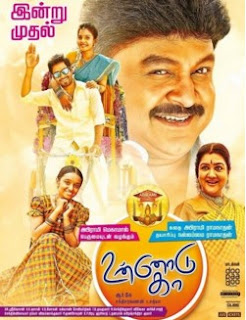 Unnodu Ka (2016) DVDScr Tamil Full Movie Watch Online Free