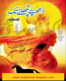 Dhoop Ke Pighalnay Tak Urdu Novel By Amjad Javed PDF Free Download