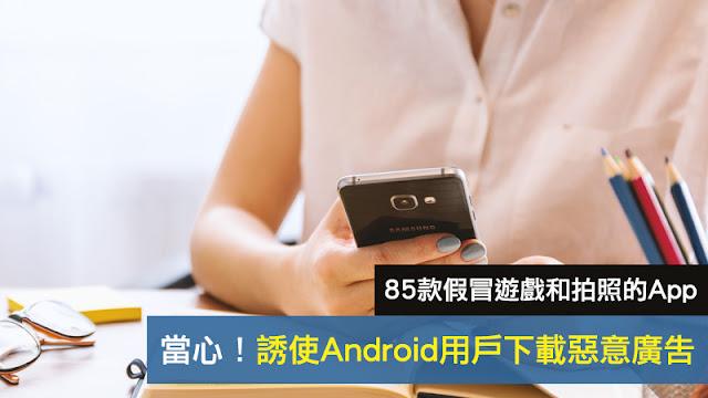 85款Android拍照與遊戲的假App 下載蓋版惡意廣告 Google Play 商店