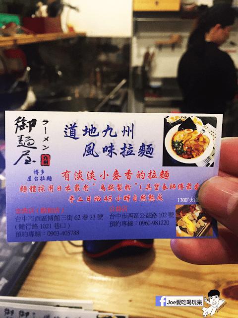 IMG 1837 - 【台中美食】御麵屋 隱藏在金典綠園道附近巷弄內的日式拉麵,拉麵利用日本最老的鳥越製粉經過24小時自然生成!