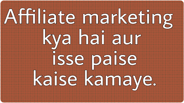 Affiliate-marketing-kya-hai-aur-isse-paise-kaise-kamaye