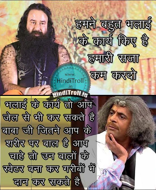 ram rahim ke body ke baal funny photo