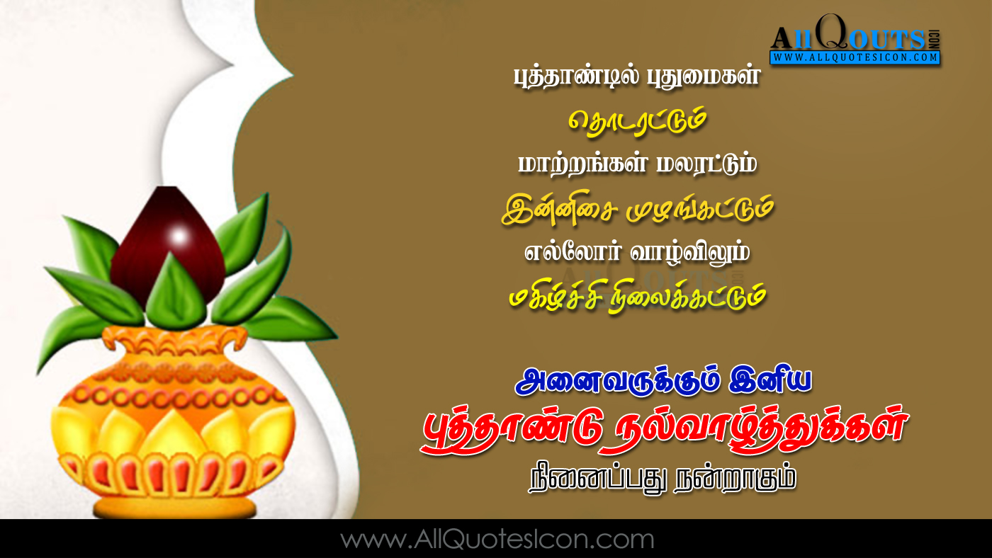 Happy New Year 2018 Greetings Tamil Quotes Pictures Best New Year