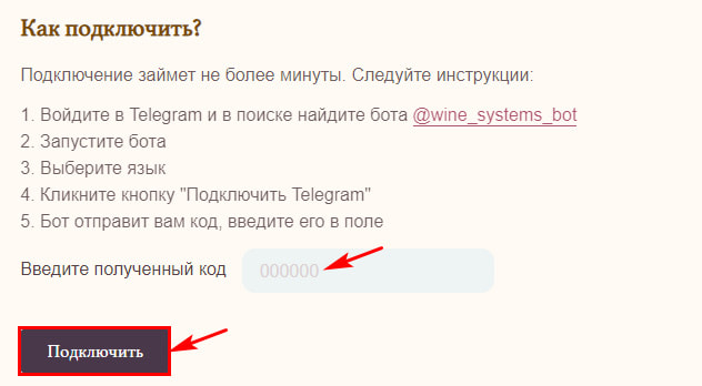 Подключение телеграм-бота в Wine Systems 2