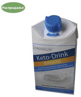 Питательная смесь для онкобольных Keto-Drink