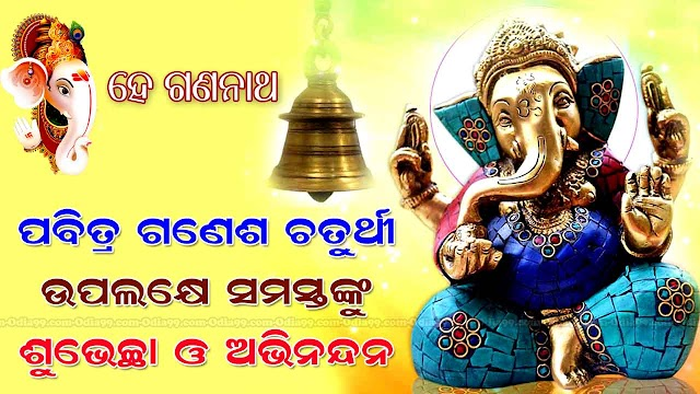Ganesh Puja 2021 Odia Photo, Ganapati Bappa SMS Best Wishes, Quotes