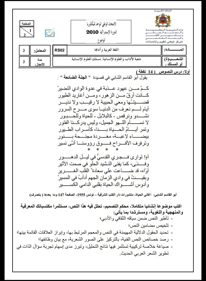 الامتحان الوطني الموحد للباكالوريا، مادة اللغة العربية، مسلك العلوم الإنسانية / الدورة الاستدراكية 2010