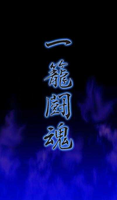 Ikemon fighting spirit