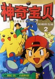 assistir - Pokemon - Liga Laranja - Episódios - online