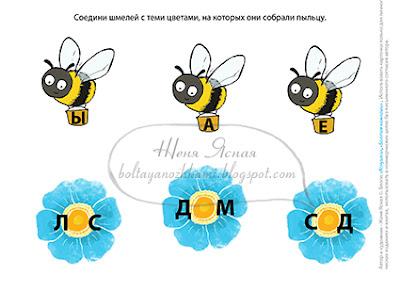 задания с пчелами, игры со словами