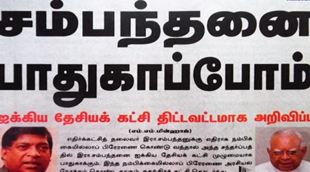 News paper in Sri Lanka : 21-04-2018