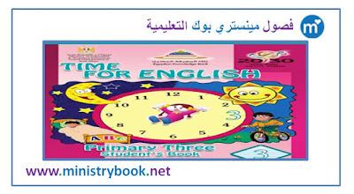 كتاب اللغة الانجليزية للصف الثالث الابتدائي 2018-2019-2020-2021