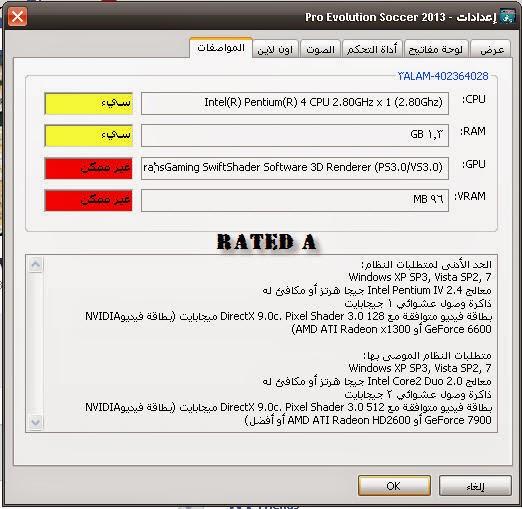 تشغيل لعبة Pes2013 على الاجهزه الضعيفة