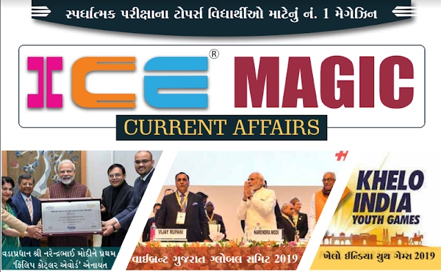 ICE AFFAIRS MAGIC (13-01-19 TO 19-01-19)