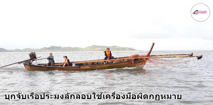 บุกจับเรือประมงลักลอบใช้เครื่องมือผิดกฏหมาย (คลิป)