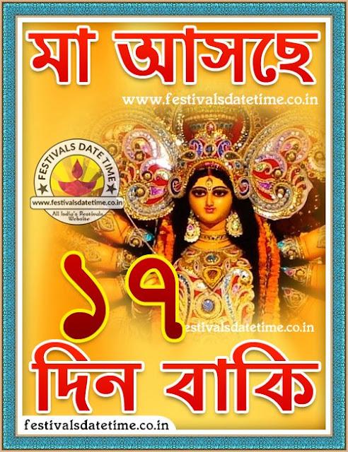 Maa Durga Asche 17 Days Left, Maa Asche 17 Din Baki Pic