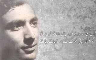 Uss ki wo janay usay Paas e wafa tha kay na tha | Ahmed Faraz - Urdu Poetry Lovers