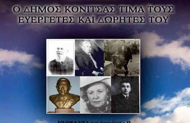 Γιάννενα: Εκδήλωση για την ημέρα των Εθνικών Ευεργετών από τον ΔΗΜΟ ΚΟΝΙΤΣΑΣ
