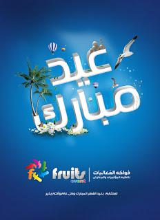 اعلانات لشركة فواكه الفعاليات Fruits Event للعيد