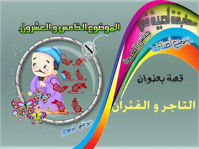 """قصة قصيرة بعنوان """" التاجر و الفئران"""" بقلم حسين عبد الودود"""