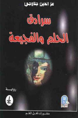 سرادق الحلم والفجيعة pdf