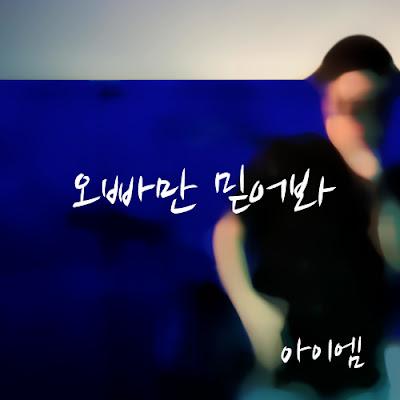 [Single] Ah I Em – 오빠만 믿어봐
