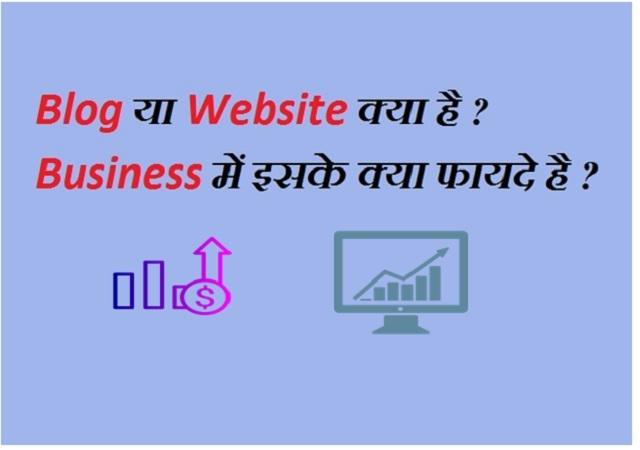 Blog or Website Kya Hai - Business Me Kya Fayade Hai