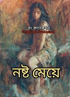 বাংলা গল্প - Bengali Story