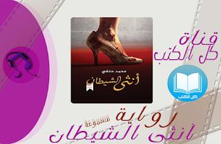 رواية أنثى الشيطان pdf محمد حنفي