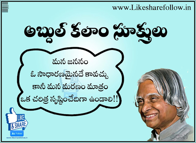 Best of APJ Kalam telugu Inspirational quotations