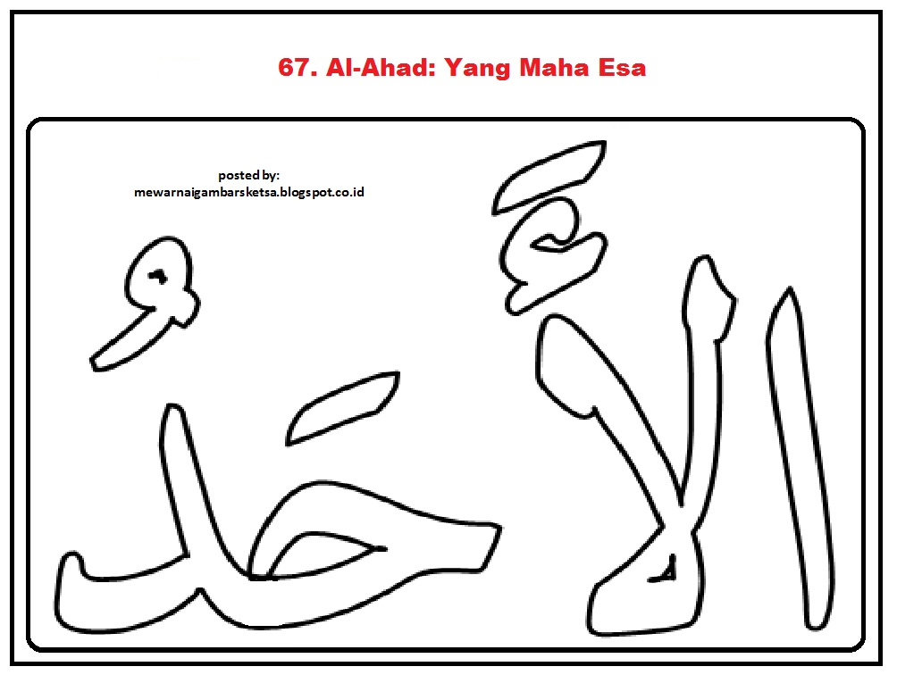 Mewarnai Kaligrafi Asmaul Husna Search Results For Asmaul
