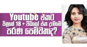 Gossip Chat with Vinu Udani Siriwardana | Gossip Lanka News