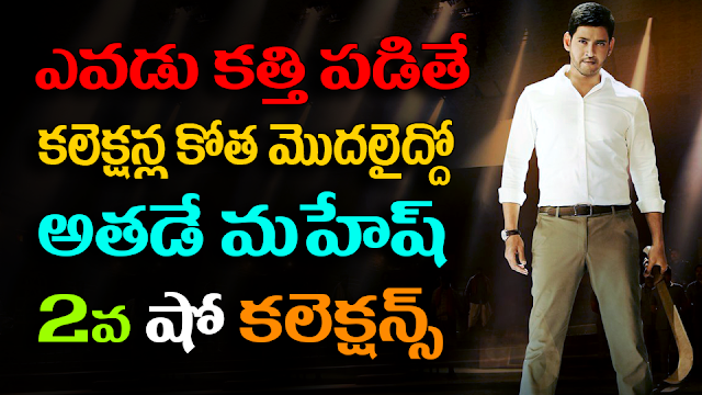 Mahesh Babu Bharat Anu Nenu movie 2nd show collections | Bharat Anu Nenu Public Talk | Mahesh Babu