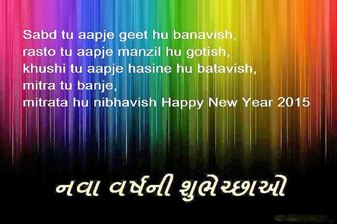 Happy New Year In Gujarati 56