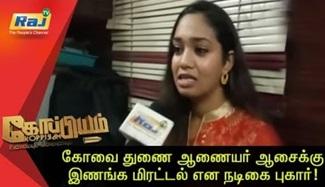 Koppiyam 02-08-2018 Unmaiyum Pinnaniyum | Raj Television