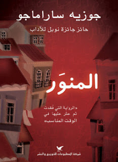اسم الكتاب: المنور