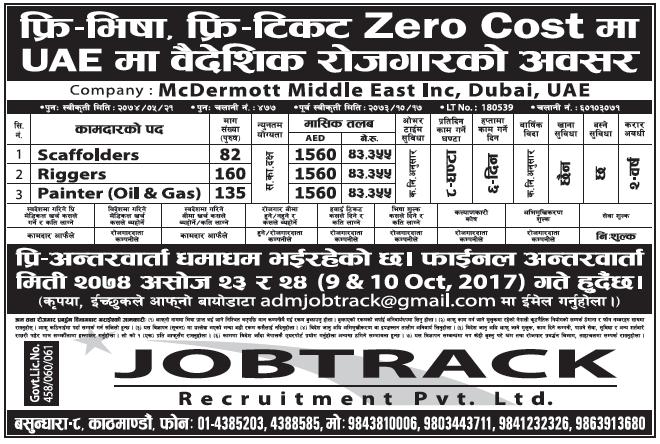 Free Visa Free Ticket Jobs in UAE for Nepali, Salary Rs 43,355