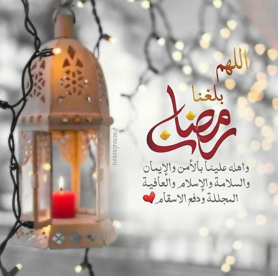 صور اللهم بلغنا رمضان جديدة