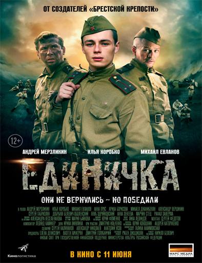 Ver Edinichka (2015) Online