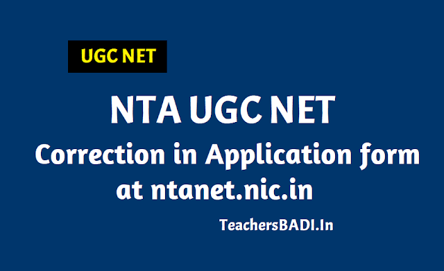 ugc net 2018 correction process at ntanet.nic.in,ugc net 2018 exam dates,ugc net 2018 exam pattern,ugc net 2018 admit cards,ugc net correction in application form